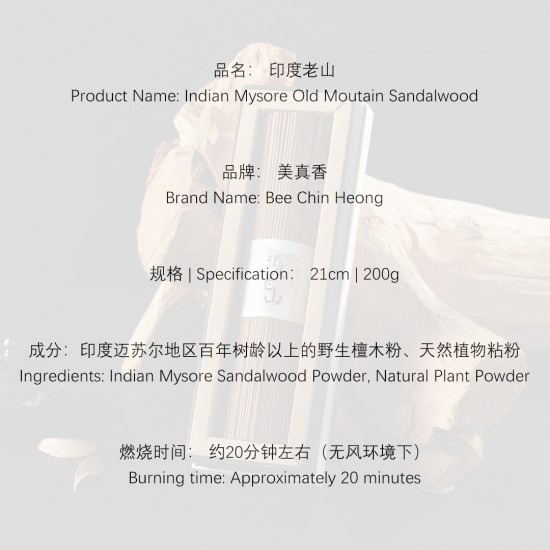 Bee Chin Heong Indian LaoShan Sandalwood Incense   21 cm