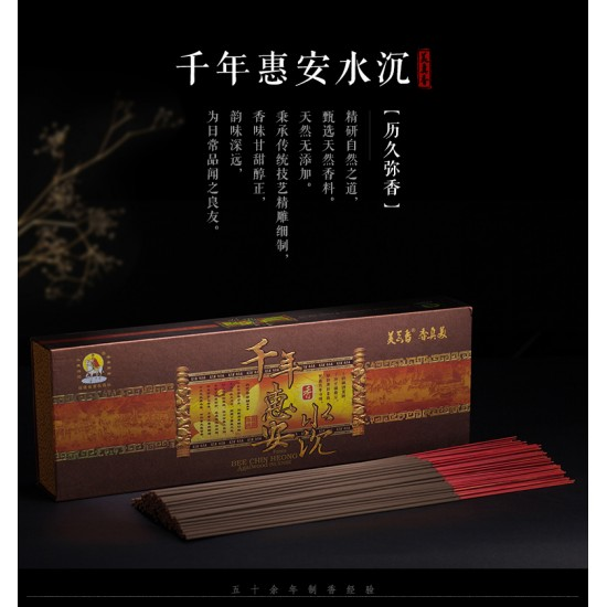 Bee Chin Heong Thousand Year Hui An Agarwood Incense Stick | 32.5 cm | 300 g
