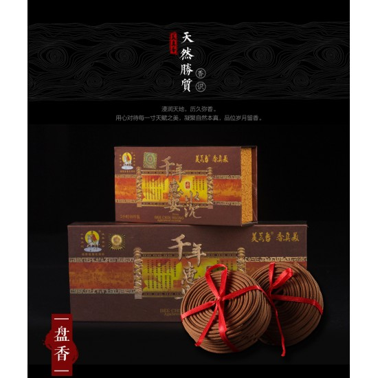 Bee Chin Heong Century Agarwood Incense Coil   2 H