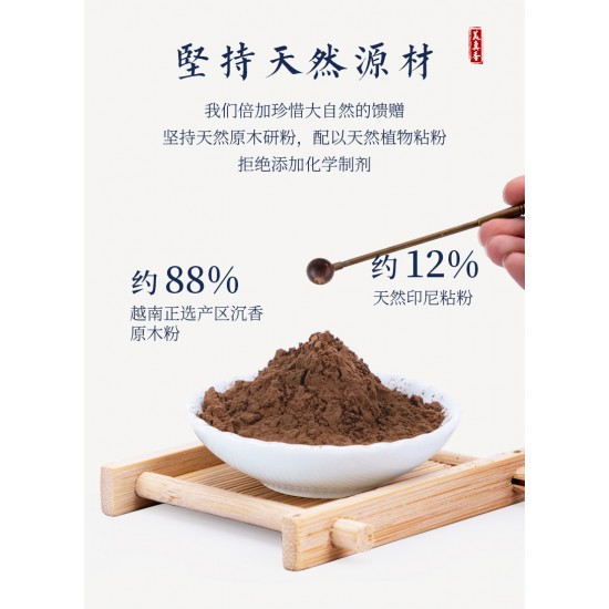 Bee Chin Heong Vietnam Red Soil Agarwood Incense | 21 cm | 200 g