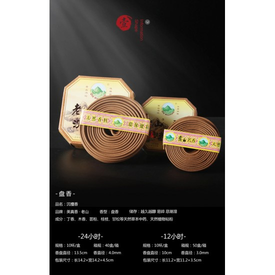 Bee Chin Heong Laoshan Agarwood Incense Coil | 24 H | Qty: 10