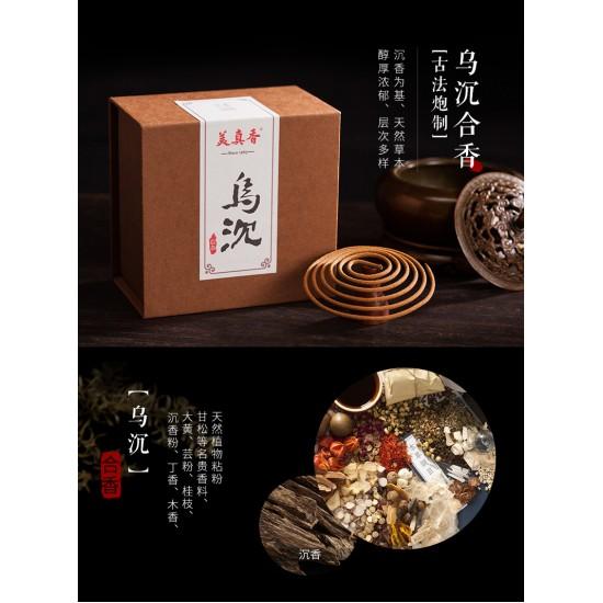 Bee Chin Heong ZiZai Dark Agarwood Incense Coil