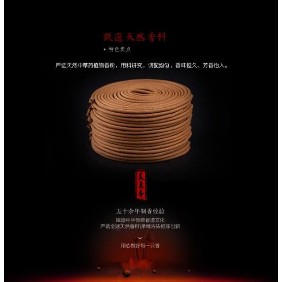 Bee Chin Heong Dark Agarwood Incense Coil | 2 H