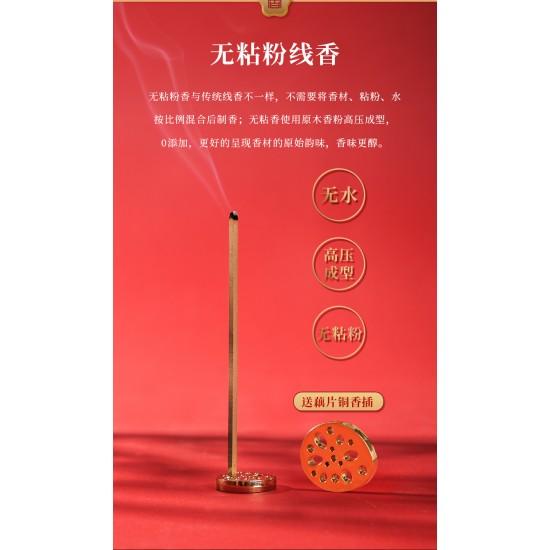 Bee Chin Heong An Wen Pure Incense   50g   9cm
